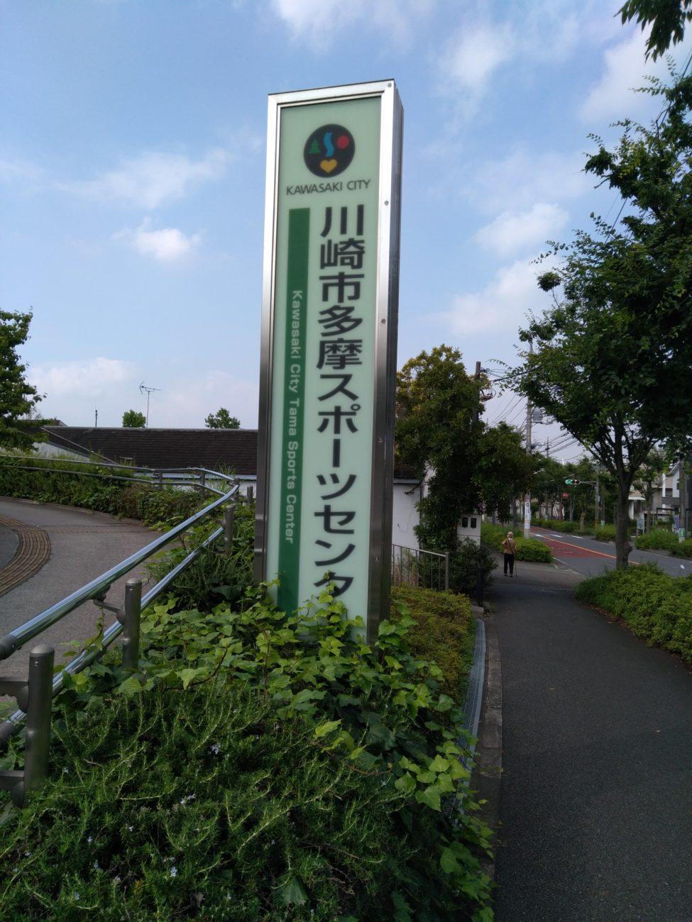 川崎市多摩スポーツセンター温水プールの目印