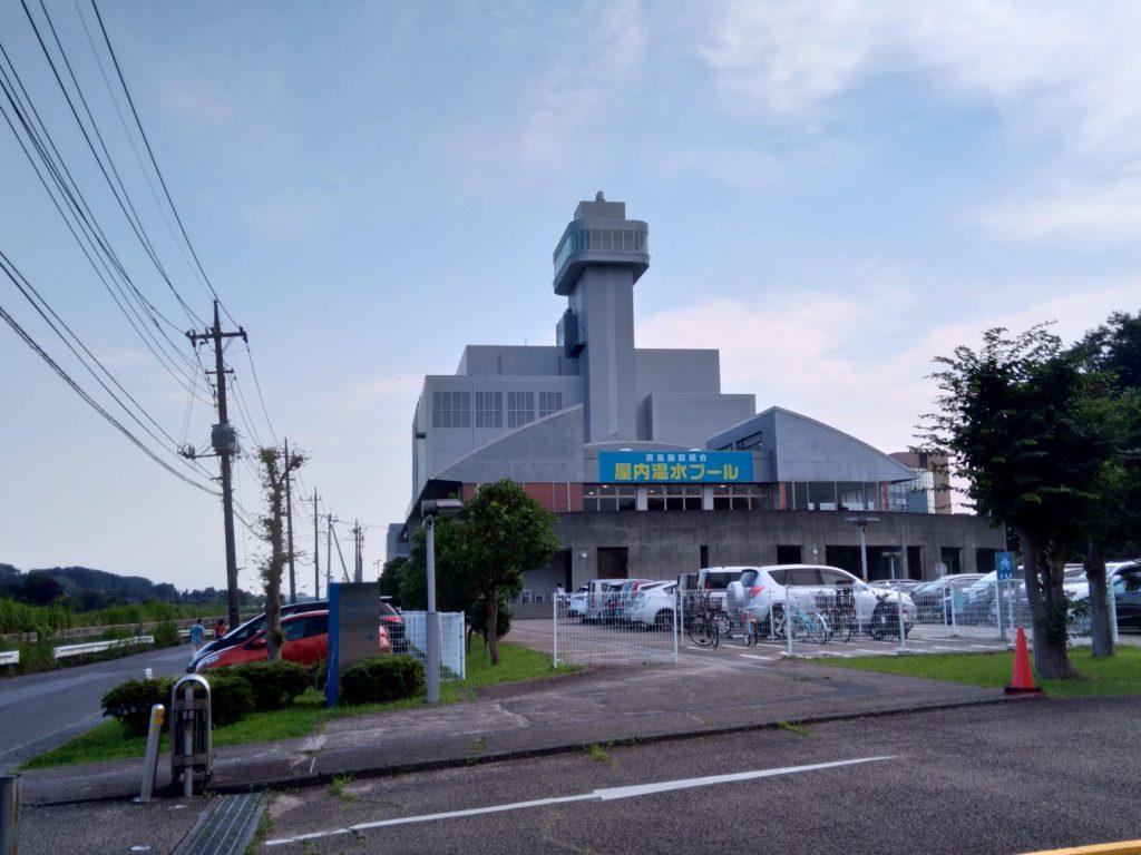 高座施設組合屋内温水プール 神奈川県海老名市