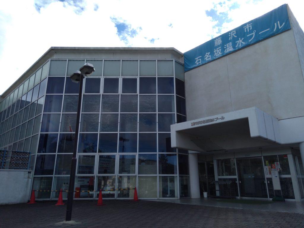 石名坂温水プール|神奈川県藤沢市