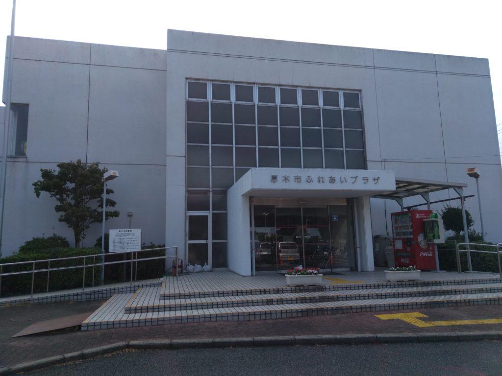 厚木ふれあいプラザ温水プール|神奈川県厚木市