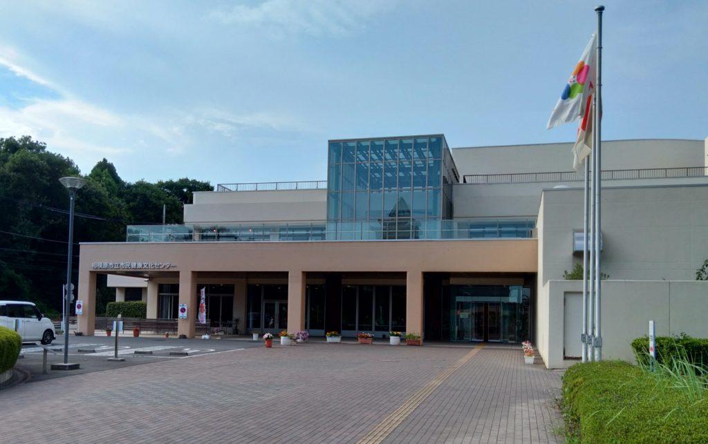 相模原市立市民健康文化センター温水プール