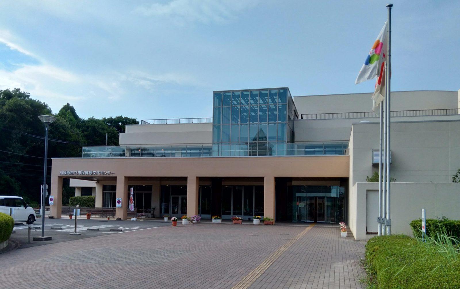 相模原市立市民健康文化センターの外観