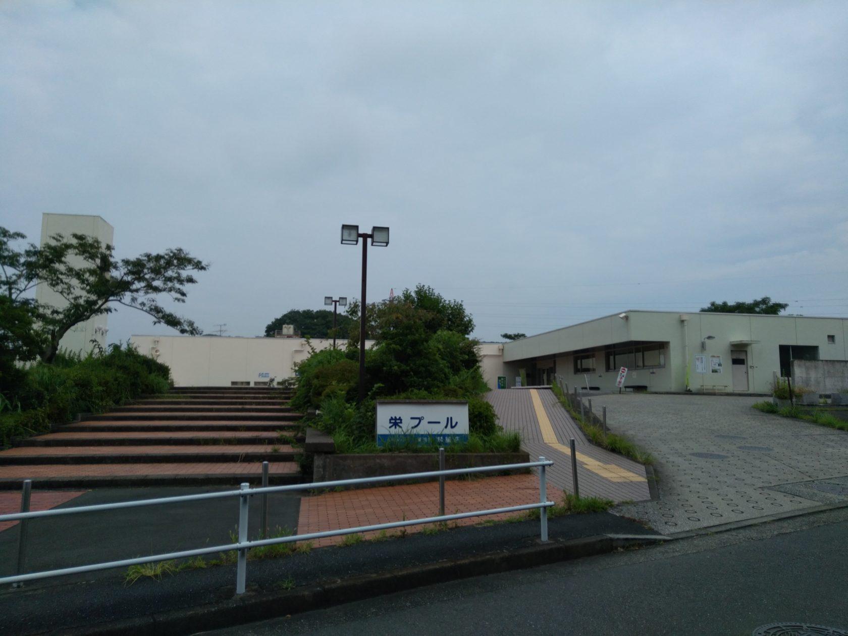 栄プールの外観