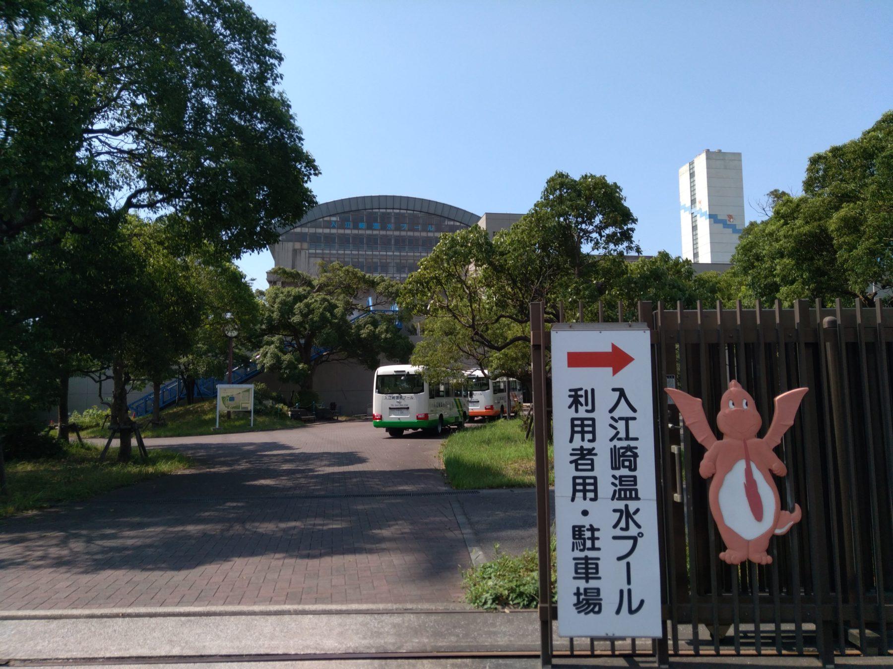 入江崎温水プールの外観