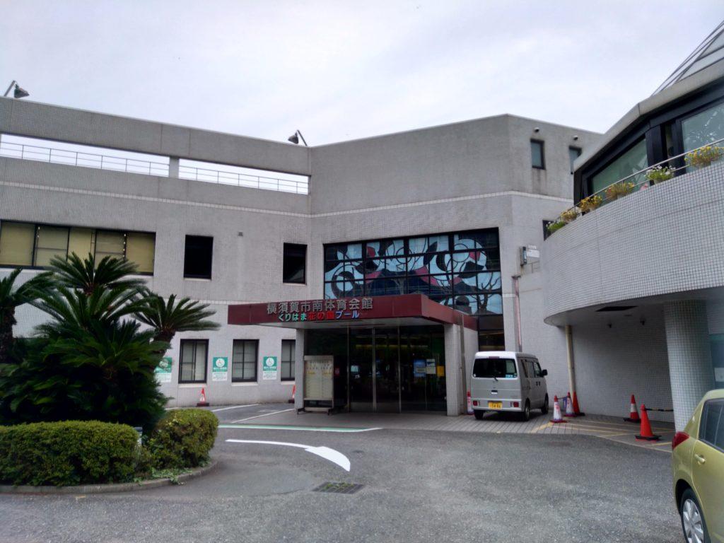 くりはま花の国プール 神奈川県横須賀市の温水プール