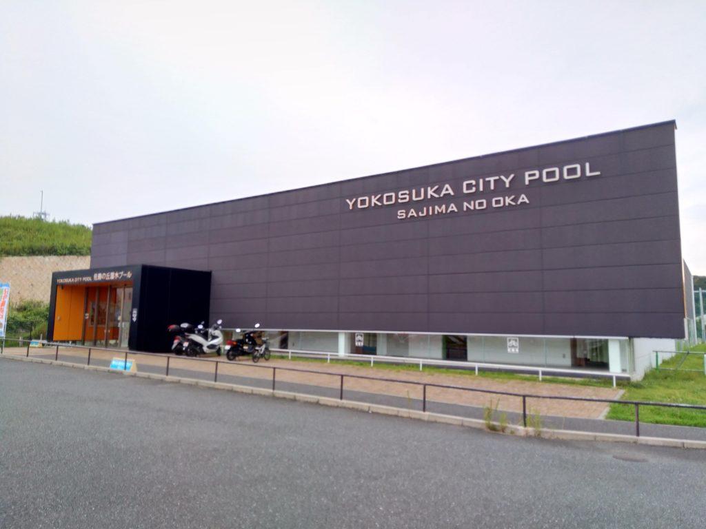 佐島の丘温水プール|神奈川県横須賀市の温水プール