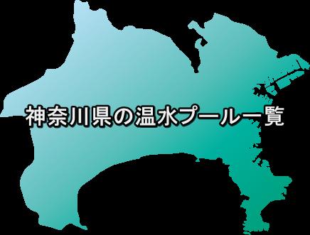 神奈川県の温水プール一覧